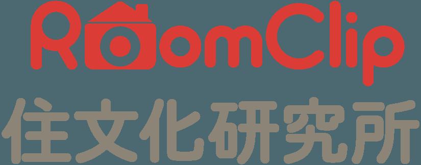 RoomClip住文化研究所